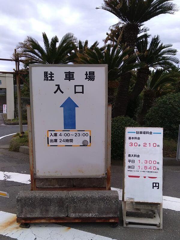 県立湘南海浜公園西部駐車場の入口