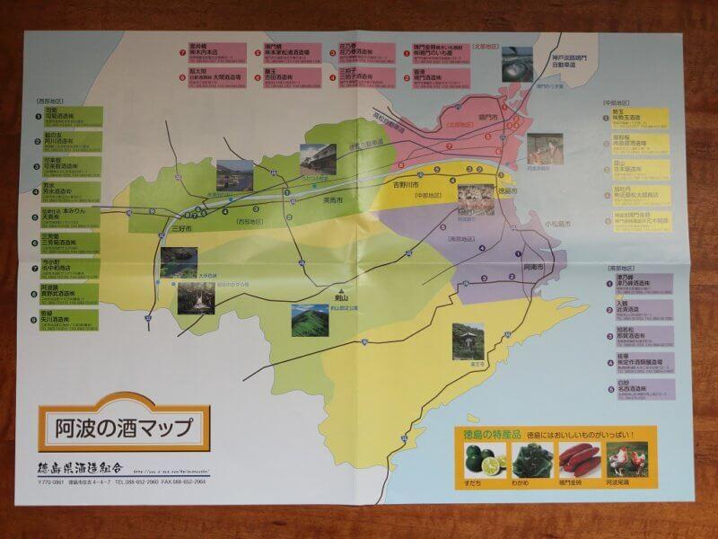 阿波の酒マップ