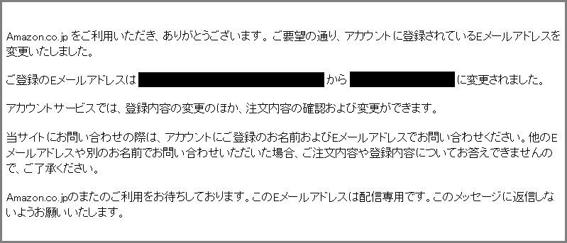 Amazon.co.jpのアカウントの修正