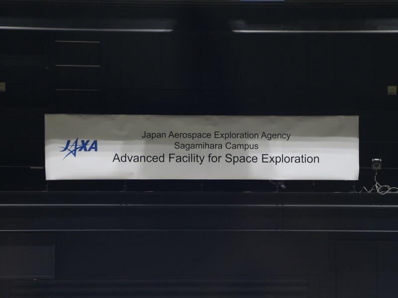 JAXA 相模原キャンパス