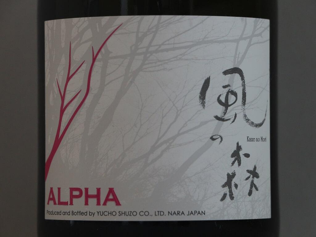 風の森 ALPHA TYPE5
