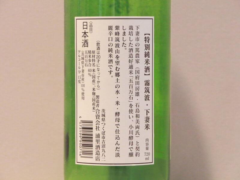 霧筑波 樽酒