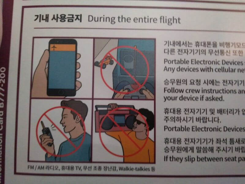 フライト中の注意事項