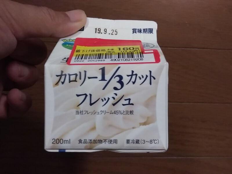 生クリーム屋さんのカロリー1/3カットフレッシュ
