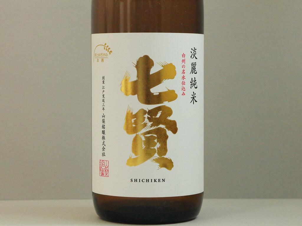 七賢 淡麗純米