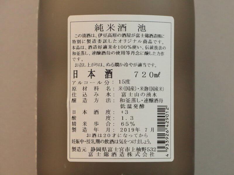 純米酒 池