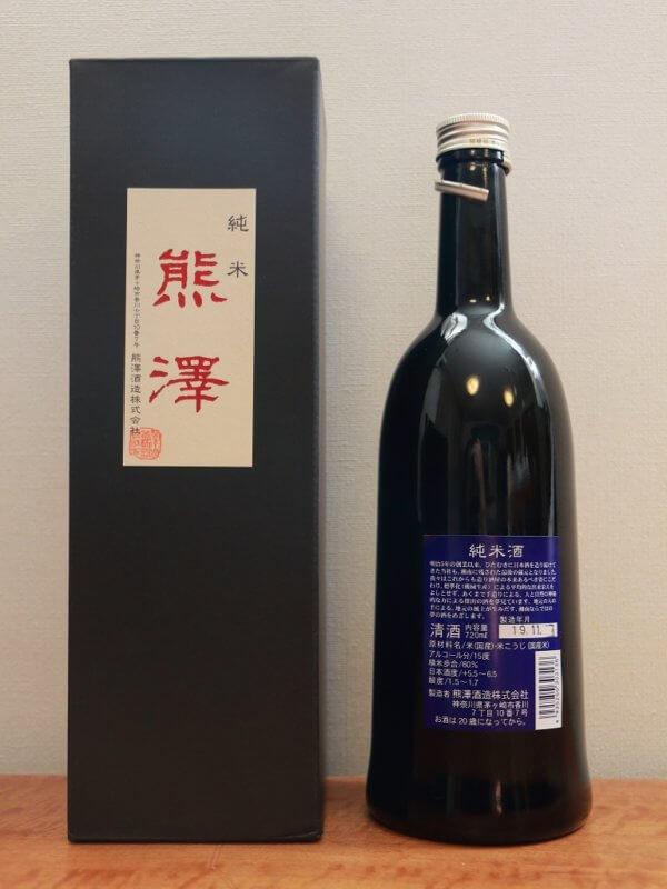 熊澤酒造 熊澤 純米