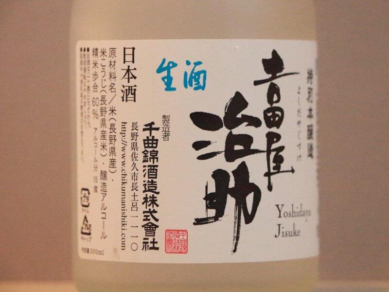 特別本醸造 吉田屋治助 生酒