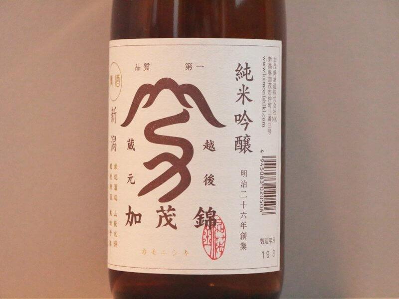加茂錦 純米吟醸