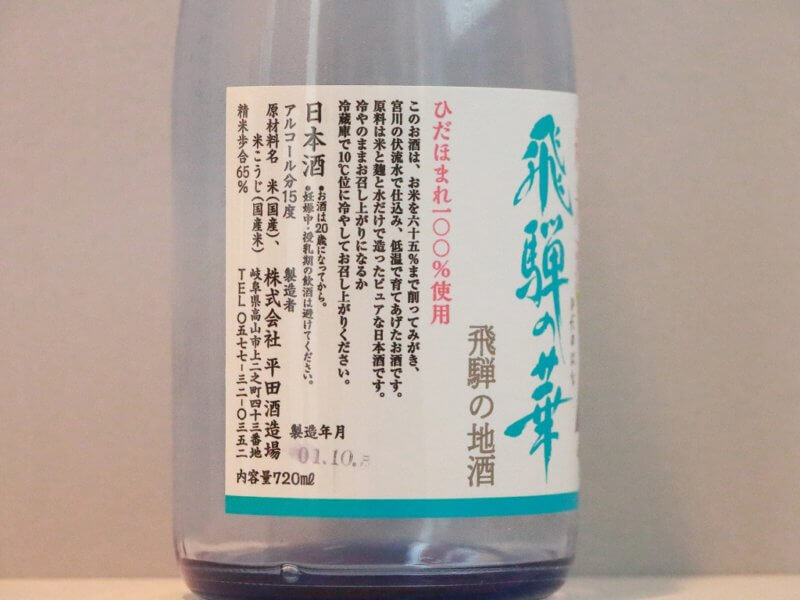 純米酒 飛騨の華