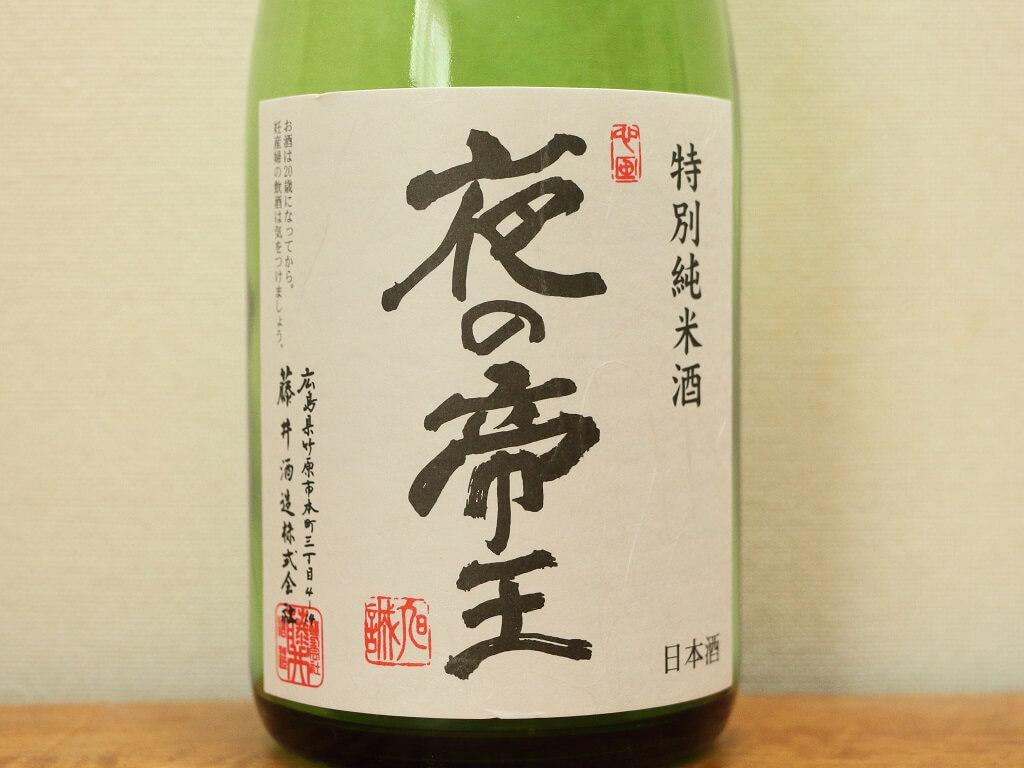 夜の帝王 特別純米酒