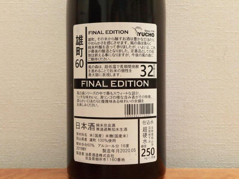 風の森 雄町60 Final Edition
