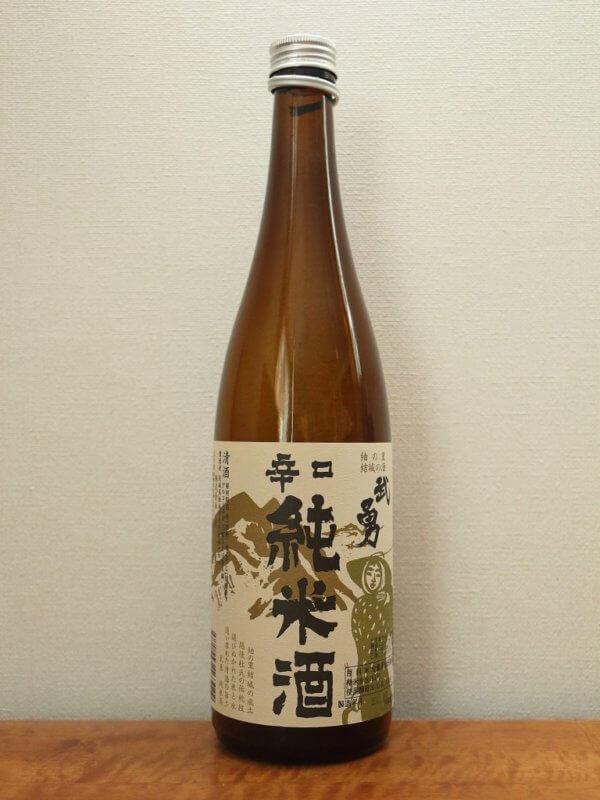 武勇 辛口 純米酒