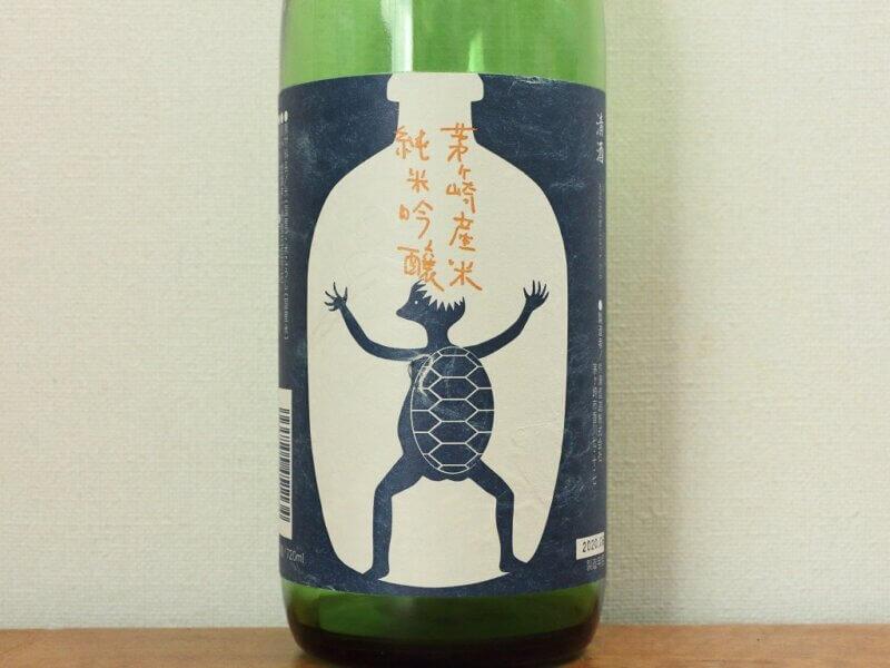 茅ヶ崎産米純米吟醸