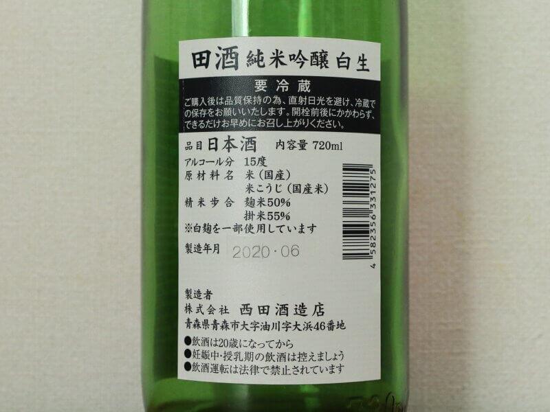 田酒 純米吟醸 白生
