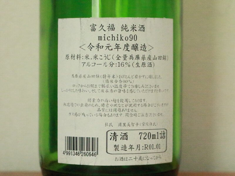 富久福 純米酒 michiko90