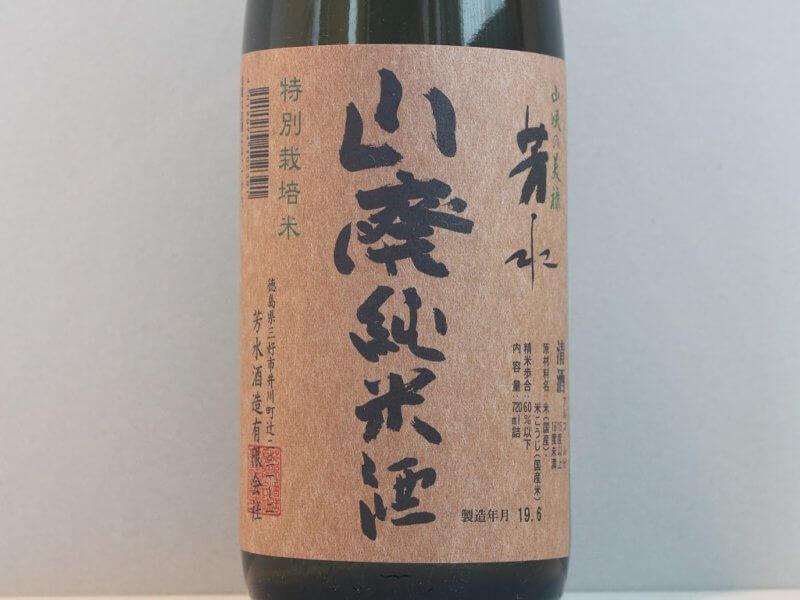 芳水 山廃仕込純米酒