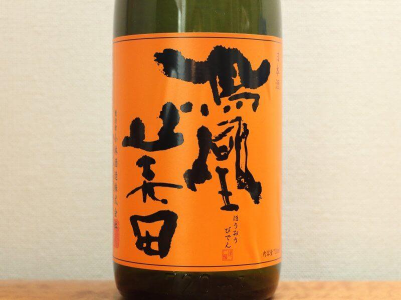 鳳凰美田 芳 純米吟醸酒 無濾過本生
