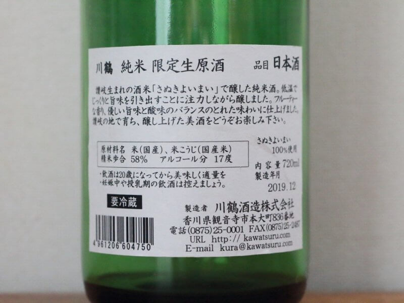 川鶴 純米 限定生原酒 さぬきよいまい