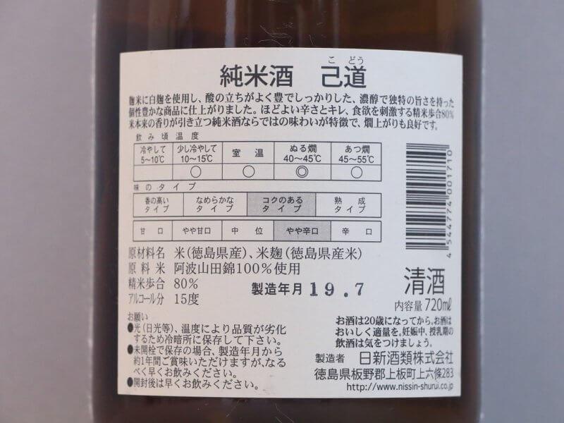 瓢太閤 己道 純米酒