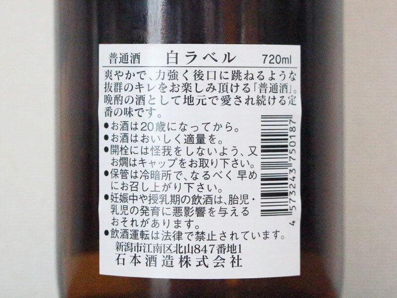 越乃寒梅 普通酒 白ラベル