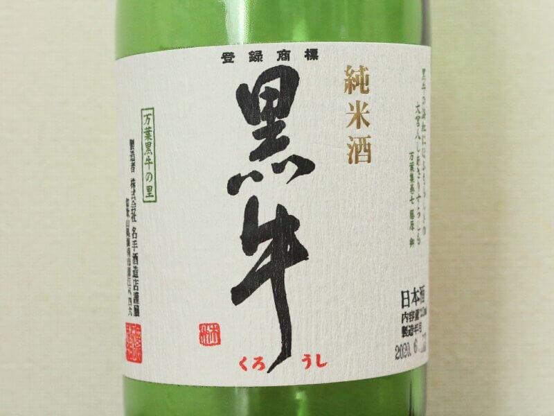 純米酒 黒牛