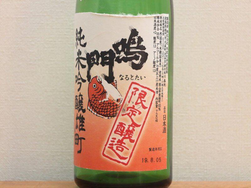 鳴門鯛 純米吟醸雄町 限定醸造