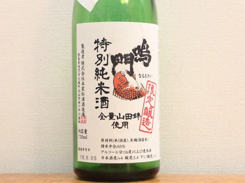 鳴門鯛 特別純米酒(全量山田錦) 限定醸造