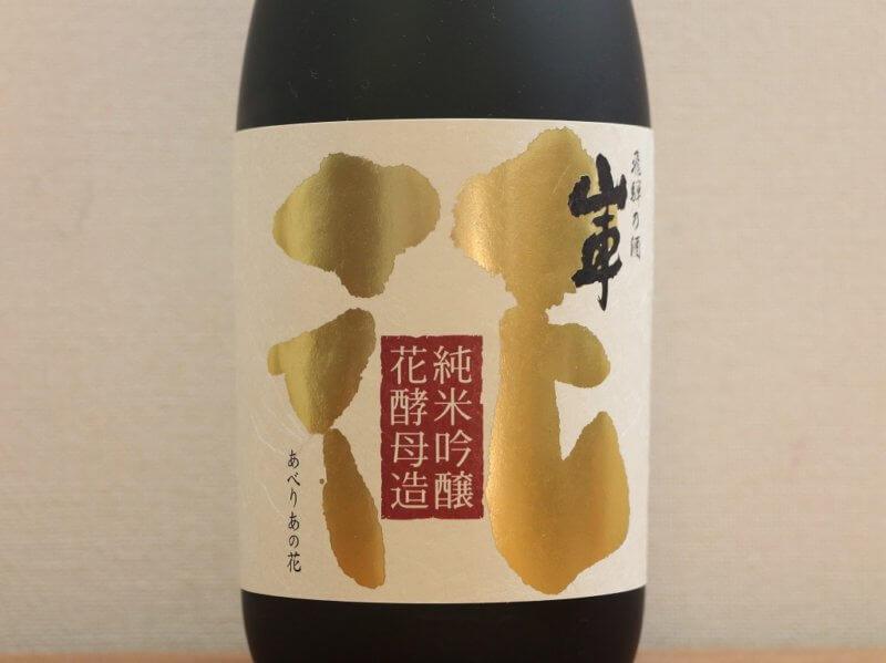山車 純米吟醸 花酵母造り あべりあの花