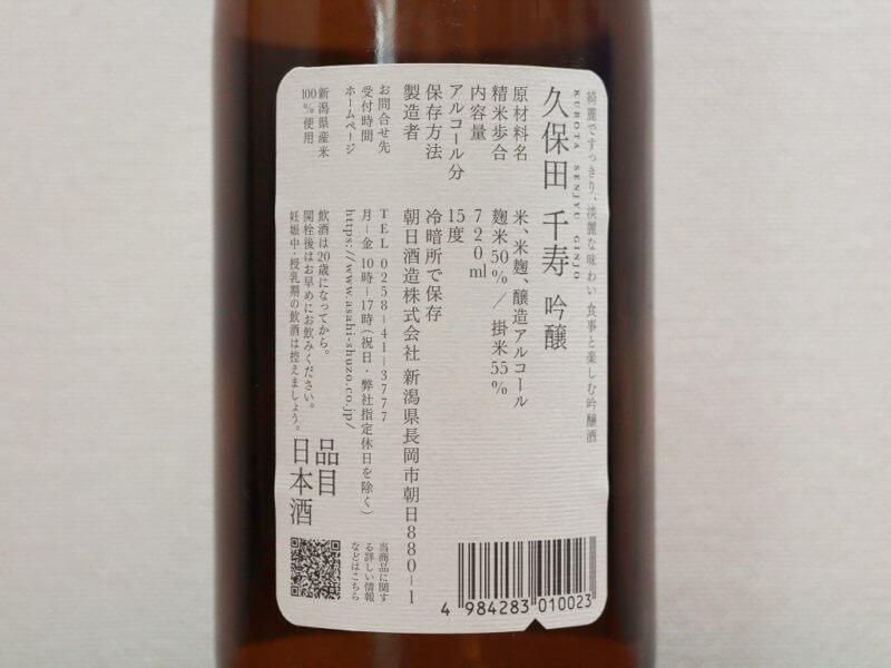 久保田 千寿 吟醸