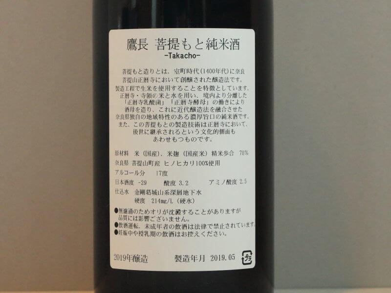鷹長 菩提もと 純米酒