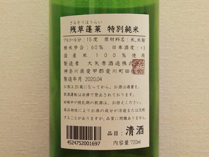 残草蓬莱 特別純米